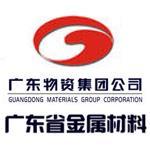 广东省金属材料公司