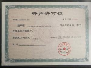 公司银行开户许可证书