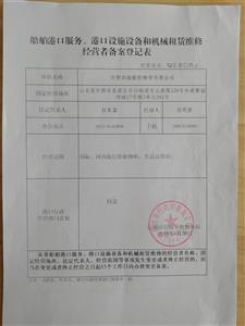 日照泗海船舶物资有限公司