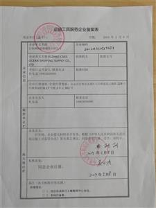 日照泗海船舶物资有限公司港口经营备案