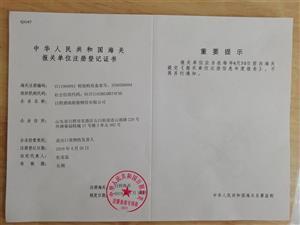 进出口权日照泗海船舶物资有限公司